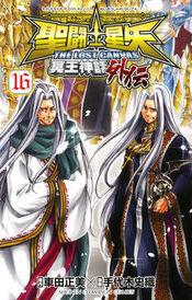 Saint Seiya Lost Canvas Gaiden Vol 16