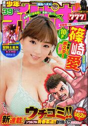 Shōnen Champion 2013-39