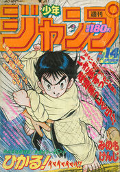 Weekly Shonen Jump 1990-14