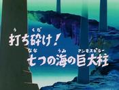 Saint Seiya Episodio 101