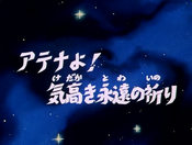 Saint Seiya Episodio 99