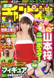 Shōnen Champion 2009-01