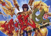 Saint Seiya Episode.G Limited Vol 12