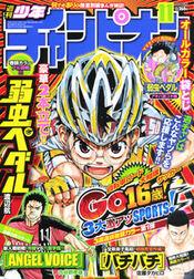 Shōnen Champion 2010-11