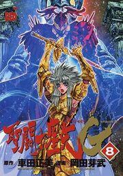 Saint Seiya Episode.G Limited Vol 8