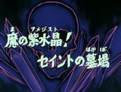 Saint Seiya Episodio 87
