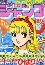 Weekly Shonen Jump 1983-38