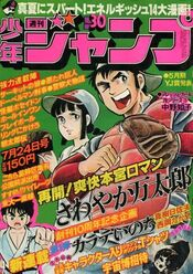 Weekly Shonen Jump 1978-30