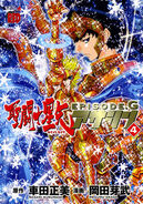 Saint Seiya Episode