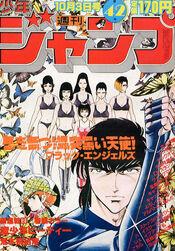 Weekly Shonen Jump 1983-42