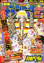 Shōnen Champion 2013-38