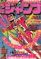 Weekly Shonen Jump 1977-09