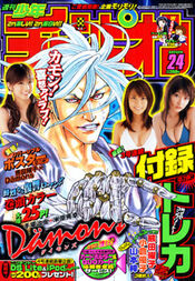 Shōnen Champion 2007-24