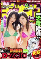 Shōnen Champion 2008-19
