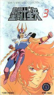 Seiya TV Series Gold Collection 3