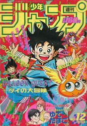 Weekly Shonen Jump 1990-12