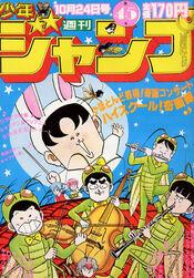 Weekly Shonen Jump 1983-45
