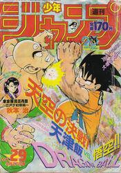Weekly Shonen Jump 1988-29