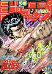 Weekly Shonen Jump 1990-17
