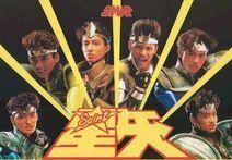 Bandai Super Musical