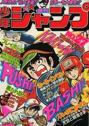 Weekly Shonen Jump 1977-27
