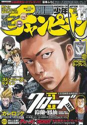 Bessatsu Shōnen Champion 2013-11