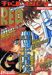 Champion Red 2003-02