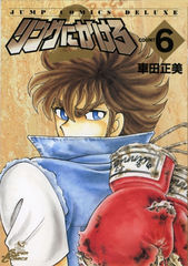 Ring ni Kakero 2 Vol 6