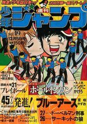 Weekly Shonen Jump 1977-49