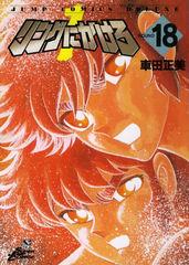 Ring ni Kakero 1 Vol 18