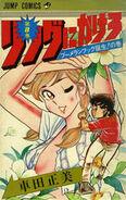 Boomerang Hook tanjō! (tankōbon)