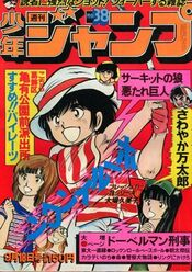 Weekly Shonen Jump 1978-38
