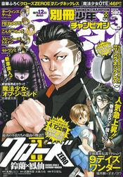 Bessatsu Shōnen Champion 2014-03