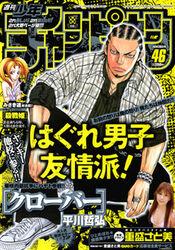 Shōnen Champion 2007-46