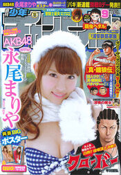 Shōnen Champion 2014-09