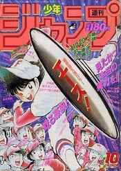 Weekly Shonen Jump 1990-10
