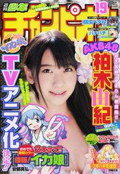 Shōnen Champion 2010-19