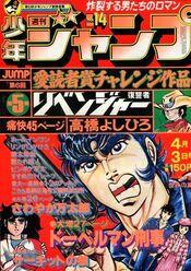 Weekly Shonen Jump 1978-14