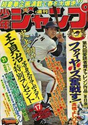 Weekly Shonen Jump 1977-17