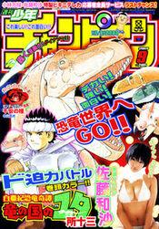 Shōnen Champion 2007-09