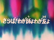 Saint Seiya Episodio 67