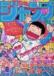 Weekly Shonen Jump 1988-08