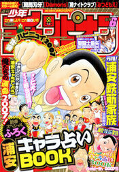 Shōnen Champion 2007-06