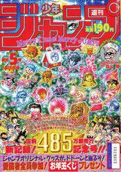 Weekly Shonen Jump 1988-05