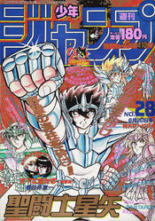 Weekly Shonen Jump 1988-28