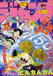 Weekly Shonen Jump 1988-17