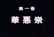 Fuuma no Kojirou Episodio 7
