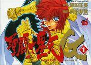 Saint Seiya Episode.G Limited Vol 1