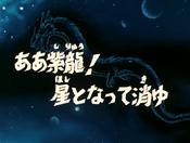 Saint Seiya Episodio 66