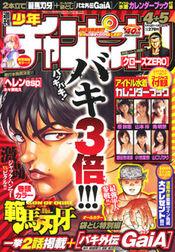 Shōnen Champion 2009-04-05